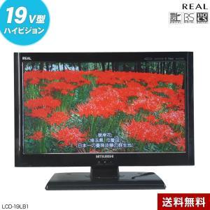 欠品あり 三菱電機 液晶テレビ REAL 19V型 (2010〜2011年製) 中古 LCD-19L...