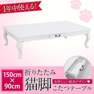 新品/アウトレット 猫脚こたつテーブル 折り畳み可/引き出し付き (ホワイト) 長方形150×90☆554y02|ecoearth