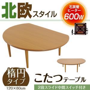新品/アウトレット 北欧風 こたつテーブル ナチュラルカラー 楕円型120×80 560y15|ecoearth