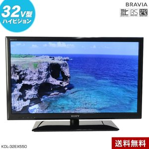 SONY 液晶テレビ BRAVIA 32V型 (2012年製) 中古 KDL-32EX550 エッジ...