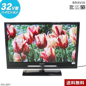 SONY 液晶テレビ BRAVIA 32V型 (2008年製) 中古 KDL-32F1 地上・BS・...