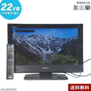 SONY 液晶テレビ BRAVIA 22V型 (2012年製) 中古 KDL-22CX400 人感セ...