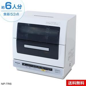 パナソニック 食器洗い乾燥機 (食器53点/ホワイト) 中古 NP-TR6 エコナビ搭載 (2013...