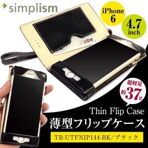 Simplism 薄型フリップケース iPhone 6/4.7インチ TR-UTFNIP144-BK(ブラック)◇698f13|ecoearth