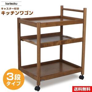 カリモク家具 キッチンワゴン キャスター付き (天然木/ブラウン) 中古 2段目スライド式 W430...