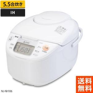 三菱電機 IHジャー炊飯器 (5.5合炊き/ホワイト) 中古 NJ-NH106 大沸騰IH (201...