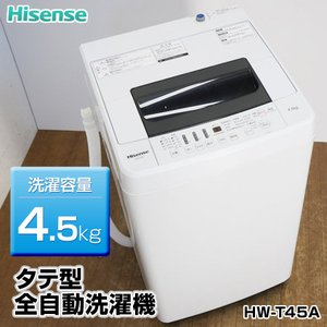 ハイセンス(Hisense) タテ型全自動洗濯機4.5kg HW-T45A 2016年製 風乾燥付き☆843v11