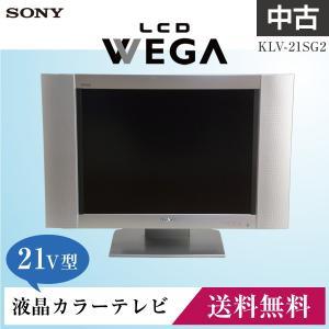 中古 SONY アナログ液晶テレビ WEGA 21V型 (2004年製) KLV-21SG2 リモコン欠品☆895v25|ecoearth