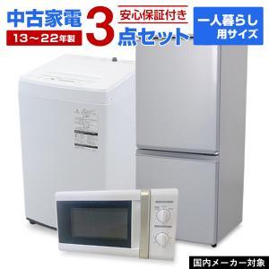 中古 リユース家電3点セット(冷蔵庫+洗濯機+電子レンジ) ...