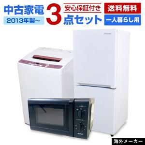 全国送料無料 リユース家電3点セット(冷蔵庫+洗濯機+電子レンジ) 有名海外メーカー製 中古 90日間保証付き/特典あり 91s01 ecoearth
