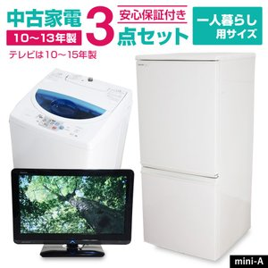 中古家電2点セット+液晶テレビ (mini-A) 一人暮らし...