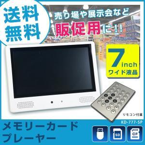 未使用 販促用小型モニター 電子POP (7インチワイド/音声2W+2W) KD-777-SP リモコン付 (USB/SD/CF対応)◇933f37|ecoearth
