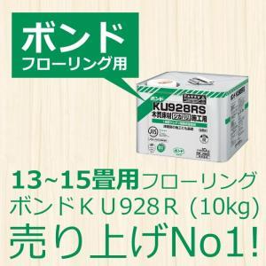 【新品】【フローリング用直貼り用ボンド10kg(汎用)】KONISHI(コニシ)13〜15畳用#44...