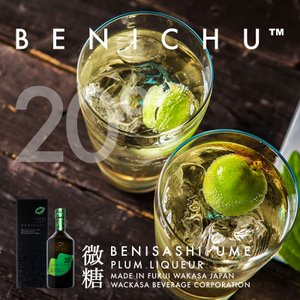梅酒 BENICHU20°(720ml)ベニチュー 微糖 20%|ecofarmmikata