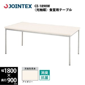 光触媒 食堂用テーブル CE-1890W W1800×D900×H700mm ecofit