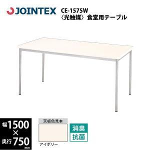 光触媒 食堂用テーブル CE-1575W W1500×D750×H700mm ecofit
