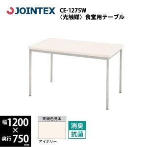 光触媒 食堂用テーブル CE-1275W W1200×D750×H700mm ecofit
