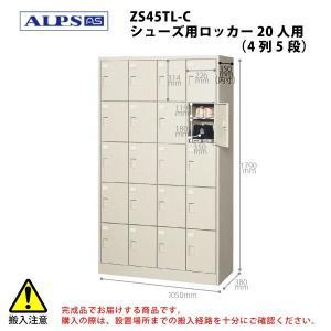 シューズロッカー20人用(4列5段) ZS45TL-C W1050×D380×H1790mm ecofit