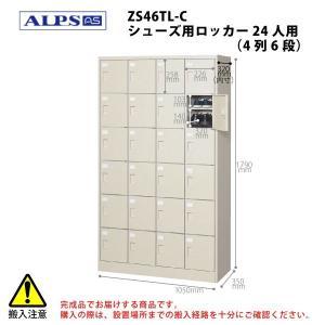シューズロッカー24人用(4列6段) ZS46TL-C W1050×D350×H1790mm ecofit