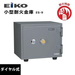 小型耐火金庫(ダイヤル式) ES-9 W416×D353×H364mm ecofit