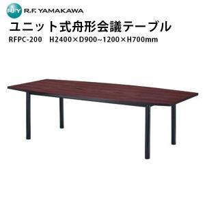 ユニット式舟形会議テーブル RFPC-200 W2400×D900〜1200×H700mm|ecofit