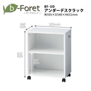 【ビーフォレット】 アンダーデスクラック BF-UD W505×D340×H632mm|ecofit