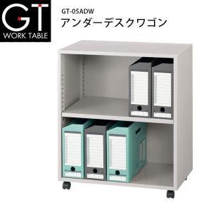 【GTシリーズ】 アンダーデスクワゴン GT-05ADW W540×D330×H616mm|ecofit