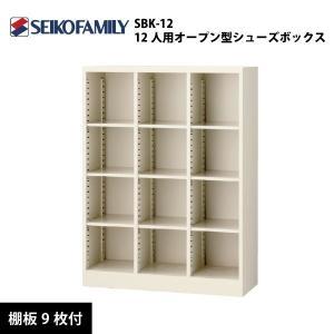 【SBKシリーズ】 12人用オープン型シューズボックス(3列4段) SBK-12 W900×D350×H1200mm ecofit