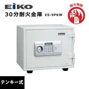 30分耐火金庫(テンキー式) ES-9PKW W416×D352×H364mm ecofit