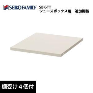 【SBKシリーズ】 オープン型シューズボックス専用 追加棚板 SBK-TT  ecofit