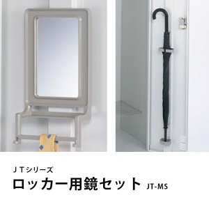 【JTシリーズ】 JTロッカー用鏡セット JT-MS|ecofit