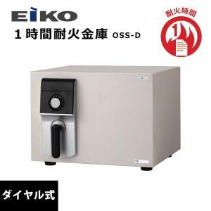 1時間耐火金庫(ダイヤル式) OSS-D W848×D489×H372mm ecofit