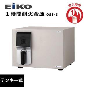1時間耐火金庫(テンキー式) OSS-E W848×D489×H372mm ecofit