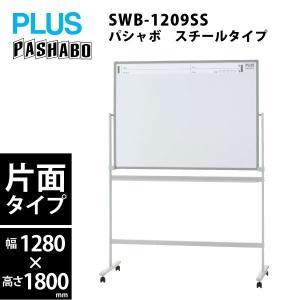 パシャボ 脚付きホワイトボード(片面・スチールタイプ) SWB-1209SS W1280×D610×H1800mm ecofit