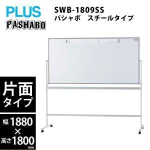 パシャボ 脚付きホワイトボード(片面・スチールタイプ) SWB-1809SS W1880×D610×H1800mm ecofit