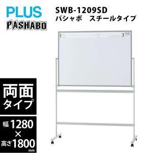 パシャボ 脚付きホワイトボード(両面・スチールタイプ) SWB-1209SD W1280×D610×H1800mm ecofit