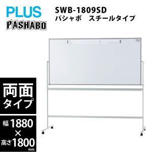 パシャボ 脚付きホワイトボード(両面・スチールタイプ) SWB-1809SD W1880×D610×H1800mm ecofit