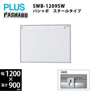 パシャボ 壁掛けホワイトボード(スチールタイプ) SWB-1209SW W1200×D20×H900mm|ecofit