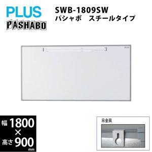 パシャボ 壁掛けホワイトボード(スチールタイプ) SWB-1809SW W1800×D20×H900mm|ecofit