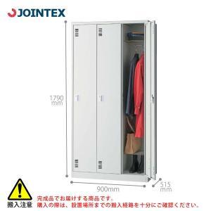 【JTシリーズ】 3人用ロッカー(3列) JT-L3A W900×D515×H1790mm|ecofit