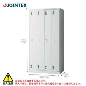 【JTシリーズ】 4人用ロッカー(4列) JT-L4A W900×D515×H1790mm|ecofit