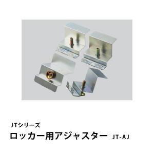 【JTシリーズ】 JTロッカー用アジャスター(4個セット) JT-AJ|ecofit