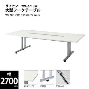 大型ワークテーブル YW-2713W W2700×D1330×H725mm|ecofit