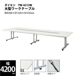 大型ワークテーブル YW-4213W W4200×D1330×H725mm|ecofit
