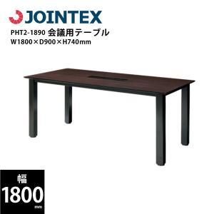 会議用テーブル PHT2-1890 W1800×D900×H740mm|ecofit