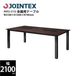 会議用テーブル PHT2-2112 W2100×D1200×H740mm|ecofit