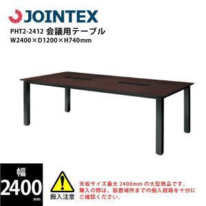 会議用テーブル PHT2-2412 W2400×D1200×H740mm|ecofit