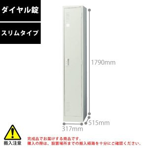 【LKシリーズ】 1人用ロッカー(スリムタイプ/ダイヤル錠) LK-12D W317×D515×H1790mm|ecofit