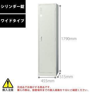 【LKシリーズ】 1人用ロッカー(ワイドタイプ/シリンダー錠) LK-13S W455×D515×H1790mm|ecofit