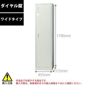 【LKシリーズ】 1人用ロッカー(ワイドタイプ/ダイヤル錠) LK-13D W455×D515×H1790mm|ecofit